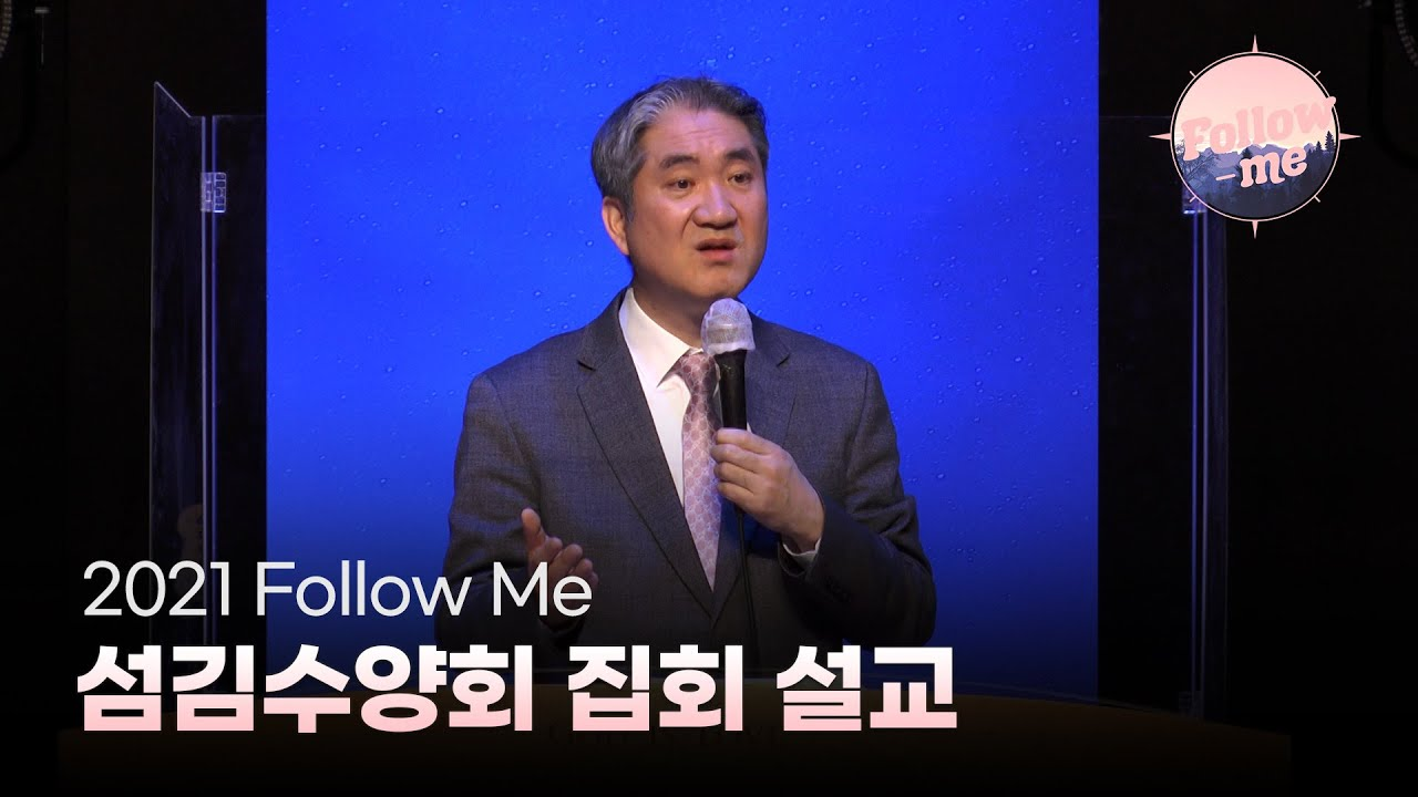 2021 Follow Me - 섬김수양회 집회 설교(권호 목사/합동신학대학원대학교 교수)