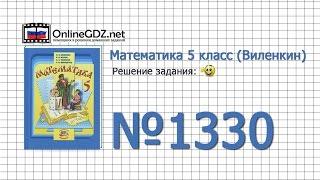 Задание № 1330 - Математика 5 класс (Виленкин, Жохов)