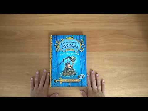 Обзор 2 книги Как приручить дракона. Как стать пиратом