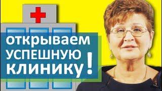 Как открыть медицинский центр? 🚪 Как открыть свой медицинский центр или клинику? Агентство D-ZERTS