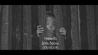 Нереида -Дети войны (TRAILER)