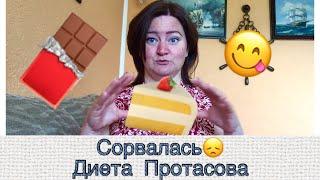 Сорвалась. Мой отзыв о третьей неделе диеты Протасова.