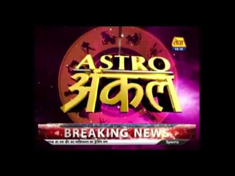 Astro Uncle | Horoscope | October 18th, 2016