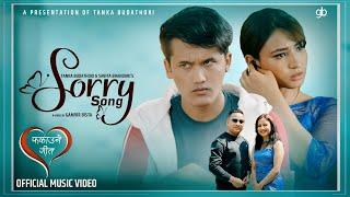 SORRY SONG फकाउने गीत  / TANKA BUDATHOKI / SABITA BHANDARI / SAROJ / AASHMA ( The Cartoonz Crew )