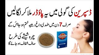 Beauty Tips In Urdu | How To Make Face Clear And Glowing | Dagh Dhabe Door Karne Ki Cream