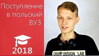 Белорусы в ПОЛЬШЕ. Поступление в ВУЗ с повышенной стипендией