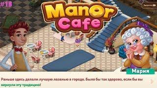 Manor Cafe прохождение #18 (уровни 153-160) Рецепт Лазаньи и ещё 2 стола на Кухню