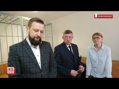 Приговор бывшему главному архитектору Первоуральска