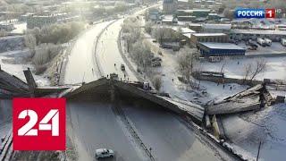 В сети появились кадры момента обрушения моста в Оренбургской области - Россия 24