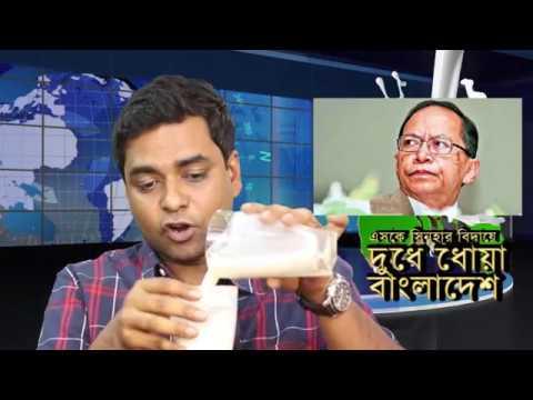 এসকে সিনহার বিদায়ে 'দুধে ধোয়া বাংলাদেশ' II Corruption Free Strange Bangladesh II Bangla Infotube