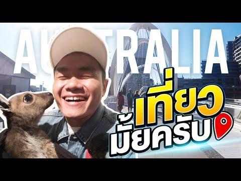 เที่ยวมั้ยครับ EP.3 ออสเตรเลียไม่เหมือนที่คิดเลย!! | Bie The Ska
