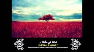 Qod kafânî 'ilmu robbî Lah Ahmad قد گفانی علم ربی