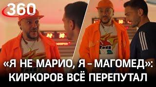 Он по русски говорит Позор Киркорова перепутал футболистов сборной Оздоева и Фернандеса на видео