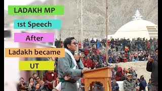 Ladakh MP | Jamyang Tsering Namgyal Speech - 1st speech after Ladakh became Union Territory