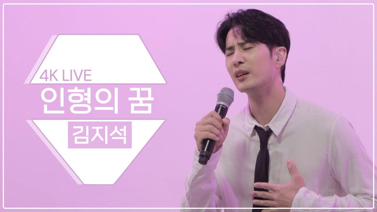 [4K 세로라이브] 김지석 - 인형의 꿈