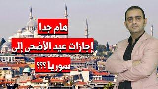 الإجازات في عيد الأضحى إلى سوريا ؟؟؟