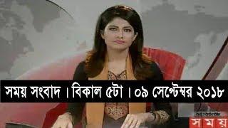 সময় সংবাদ | বিকাল ৫টা | ০৯ সেপ্টেম্বর ২০১৮ |  Somoy tv bulletin 5pm | Latest Bangladesh News HD