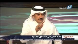 المشهد اليمني - حفظ الأمن في المناطق المحررة