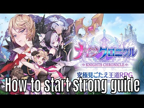 Knights Chronicle: How to start strong guide!White Knight Summons!