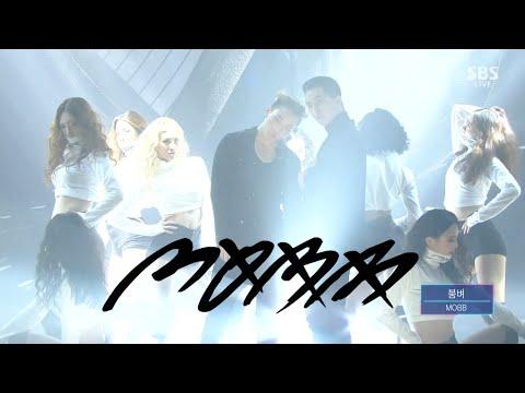 MOBB - '붐벼(FULL HOUSE)' 0911 SBS Inkigayo