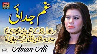 Sada Dil Tod Ke   Aman Ali   Latest Punjabi And Saraiki   Thar Production