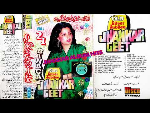 Old Pakistani Jhankar Songs Noor Jahan And Others