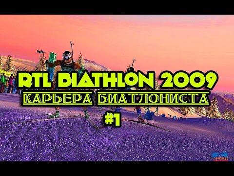 RTL Biathlon 2009 - Карьера биатлониста