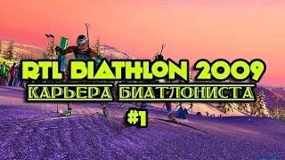 RTL Biathlon 2009 - Карьера Биатлониста #1