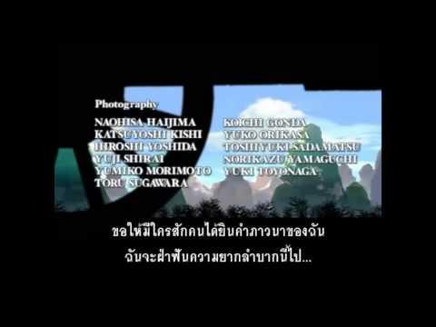 12 kingdoms ending sub thai