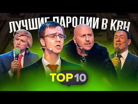 КВН 2020: Лучшие пародии в КВН №2