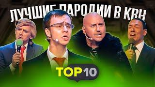 КВН 2020: Лучшие пародии в КВН #2 / Нагиев, Путин, Трамп / про квн / топ 10
