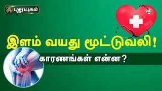 Doctor On Call 27-01-2021 Puthuyugam Tv