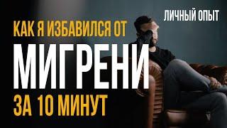 Как я избавился от мигрени за 10 минут в день Личный опыт писателя Сергея Милушкина