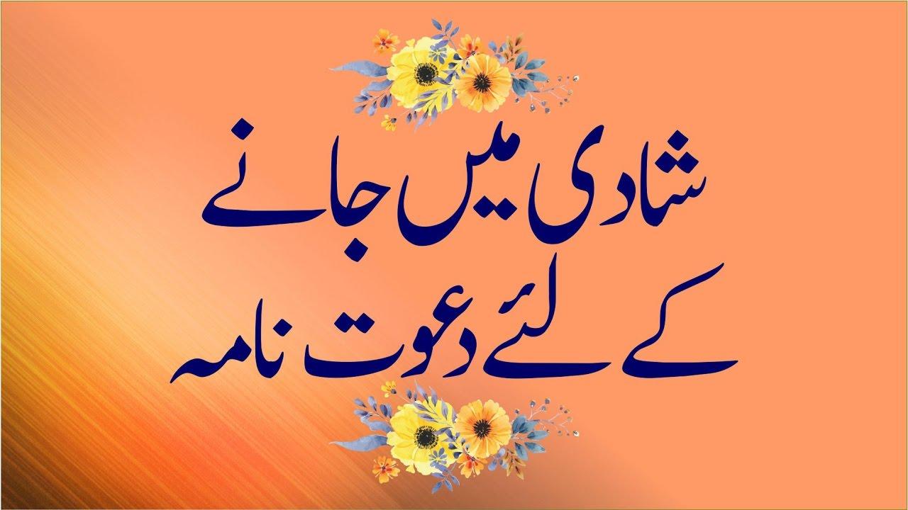 Islam Shadi Main Shirkat Aur Lazmi Dawat Nama Darul Ifta Ahl E Sunnat Madani Channel