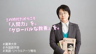 【WEB OPEN CAMPUS】英語・リベラルアーツ専攻の先生へ3つの質問!