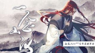 【西瓜JUN】原创《一念山河》   副歌开始洗脑 thumbnail