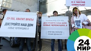 Единым фронтом: обманутые дольщики Подмосковья соберутся на съезд - МИР 24
