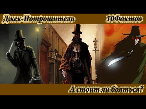 ДЖЕК ПОТРОШИТЕЛЬ. 10 ФАКТОВ