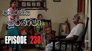 Adaraniya Purnima | Episode 238 07th July 2020 Thumbnail