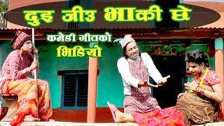 दुई जीउ भाकी छे Nepali comedy song Dui jiu bhaki chhe by Arjun Kaushal,Begam Gandharba,Bijay,Sushila