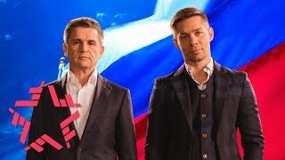 Стас Пьеха и Владимир Маркин - Родина