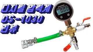 디지털 압력계 DS-1030 리뷰