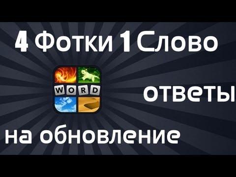 Помощь к игре Союз нерушимый в Одноклассниках уровни 151 180