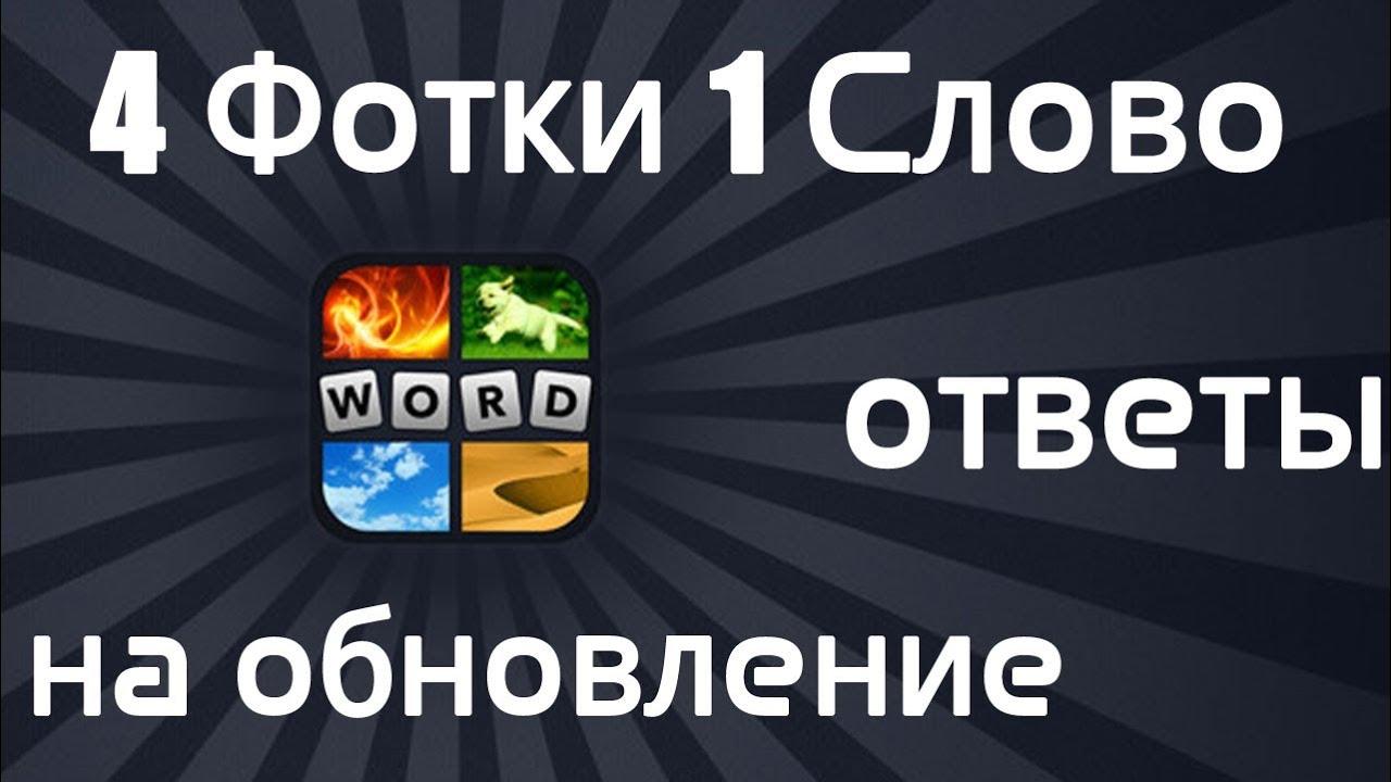 4 картинки 1 слово уровень 184