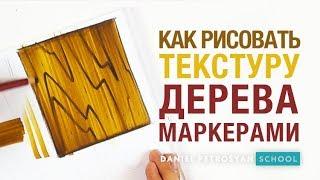 Урок скетчинга. Текстура маркерами от Даниэля Петросяна