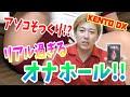 【テンガ企画】[BL][yaoi]テンガで手コキされたらまさかの 〇に!!【Gボーイズ】 - YouTube