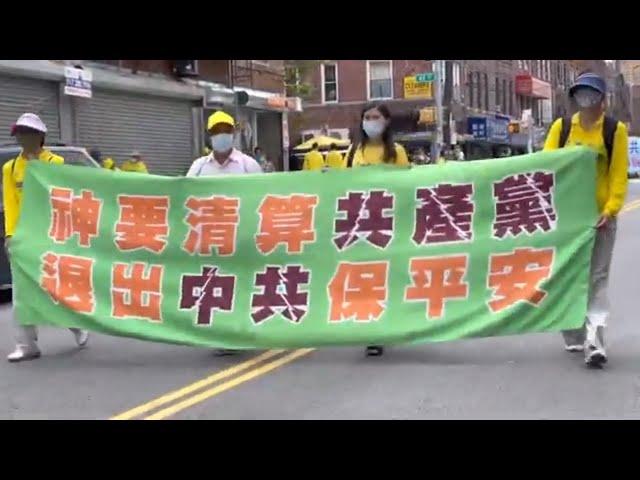 滾滾退黨潮  紐約反迫害22週年  遊行退黨部份 Quitccp Parade in Brooklyn NY 20210718