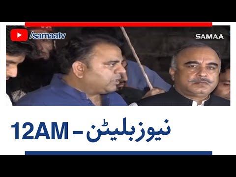 Samaa Bulletin With Headlines | 12 AM | SAMAA TV | 17 August 2018