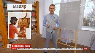 Маляр і муляр - Експрес-урок української мови