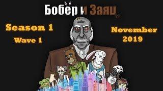 БОБЁР И ЗАЯЦ | 1 сезон  | Заставка (новая версия)